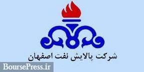 پالایشگاه اصفهان بلوک ۱۶.۶۷ درصدی نفت سپاهان را خرید / توضیحات معاون مالی
