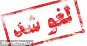 عرضه بلوک ۱۱ درصدی سهام پتروشیمی اصفهان لغو شد + دلیل