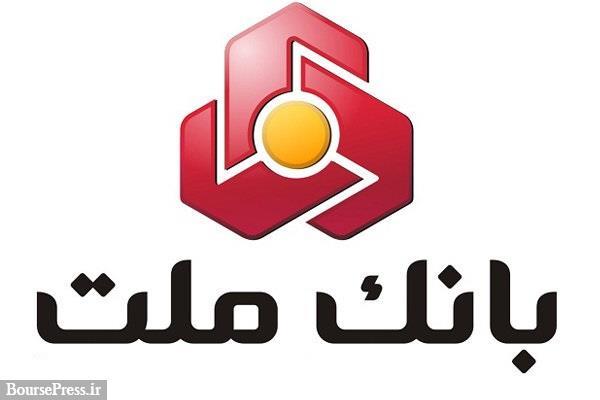 عملکرد ۷ ماهه بانک ملت با تراز عملیاتی مثبت ۸.۲ هزار میلیاردی ثبت شد