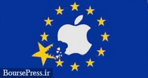 اپل متهم به اخلال در رقابت بازار پخش موسیقی شد/ احتمال جریمه ۲۷ میلیارد دلاری
