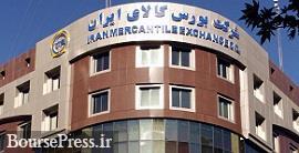 معاملات حواله حمل کالا در بورس کالا راه اندازی می شود