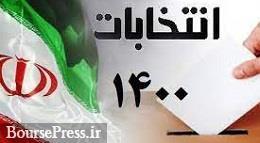 آغاز ثبت نام ۵ روزه داوطلبان انتخابات ریاست جمهوری از دو روز آینده