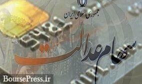 تخصیص کارت اعتباری سهام عدالت حداکثر ۳ روز پس از تایید پرونده و یک شرط