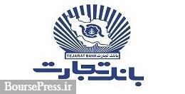 بزرگترین بانک بورسی هم برگزاری مجمع سالانه در این هفته را لغو کرد