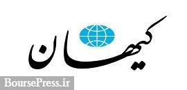 تفسیر روزنامه کیهان از توافق اخیر ایران و آژانس : تمدید بود نه جدید !