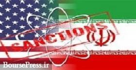 اعلام آمادگی دوباره و مشروط آمریکا برای رفع تحریمهای مغایر با برجام
