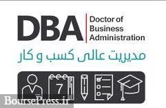 نخستین دوره DBA بازار سرمایه اسلامی برگزار شد