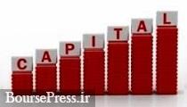 افزایش سرمایه ۶۲ درصدی شرکت سرمایه گذاری از دو محل سود و آورده
