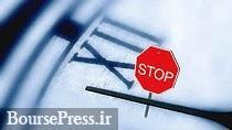 ۵ شرکت بورسی برای برگزاری مجمع سالانه از تابلو معاملات رفتند