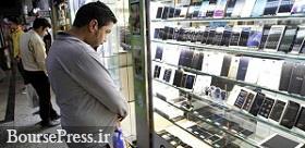 کاهش ۲۰ درصدی موبایل و زمان مناسب خرید / دو میلیون گوشی خاموش