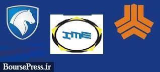 اختلاف با وزارت صنعت در قیمت گذاری محصولات ایران خودرو و سایپا در بورس کالا