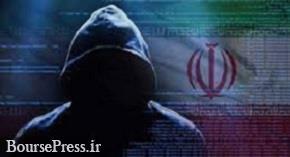 ایران ۲۵۰ شرکت دفاعی آمریکا و اسرائیل را هک کرد
