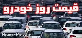 قیمت روز ۵۶ محصول ایران خودرو و سایپا در دو جدول