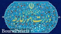 احضار سفیر انگلیس به وزارت خارجه ایران