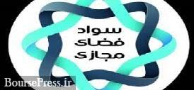 دستورالعمل الزامات ارتقای سواد فضای مجازی ابلاغ شد