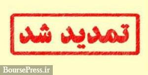 چکها تا ۲۰ اردیبهشت برگشت نمیخورند/ مهلت پرداخت بدهی تا پایان خرداد