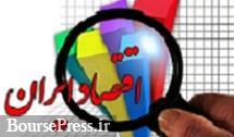 پیش بینی رشد اقتصادی ۲.۱ درصدی ایران در سال جاری