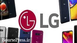 پیشتبانی از تلفن های همراه ال جی با وجود اعلام تعطیلی تولید ادامه دارد