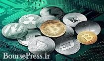 ارزش ۲۰۵۰ میلیارد دلاری رمزارزها با ورود شرکت چینی و عرضه چهارمین صرافی