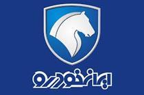 زمان پیش فروش ۵۳ هزار دستگاه ایران خودرو اعلام شد/ ثبت نام براساس کد ملی