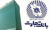 تعلیق نماد بانک تجارت با توضیحات درباره واگذاری ۳۸.۵ درصد سهام