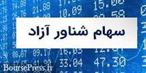 سهام شناور آزاد شرکت های بورسی و فرابورسی منتشر شد
