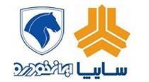 وعده افزایش ۵۰ درصدی تولید محصولات ایران خودرو و سایپا
