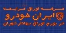 پذیره نویسی ۱۰۰۰ میلیارد تومانی اوراق ایران خودرو آغاز شد