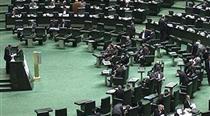 نمایندگان مجلس امروز صلاحیت ۱۵ وزیر را تعیین می کنند
