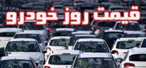 قیمت روز محصولات پر فروش ایران خودرو و سایپا + جدول