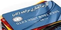 اعتبار کارت های مرابحه از ۵۰ به ۲۰۰ میلیون تومان رسید
