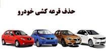 وزارت صنعت آماده حذف قرعهکشی خودرو شد / پیشنهاد استفاده از عرضه اولیه !