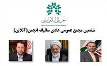 نقش انجمن مالی اسلامی در شناخت ابزارهای نوین بازار سرمایه + برنامه های آتی