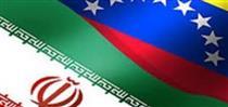 وزیر خارجه ونزوئلا به تهران میآید