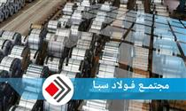 قابلیت تولید ورق با ضخامت ۱.۵ تا ۱.۲ میلیمتر در زیرمجموعه فولاد مبارکه