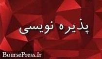 پذیره نویسی صکوک هزار میلیاردی ایران خودرو با سود ۱۸ درصدی