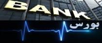 امید به اتحاد بازارهای مالی ایران با تکیه بر سابقه بورسی رئیس کل بانک مرکزی