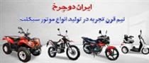 آغاز فروش ۴ محصول جدید ایران دوچرخ از امروز با تحویل ۱۰ روزه