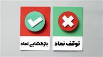 توقف ۹ نماد و تعلیق ۱۰ روزه سهم فرابورسی + بازگشت ۹ شرکت و دو بانک