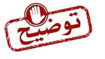 علت توقف نماد و تایید و ابطال معاملات دو روز پیش