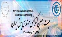 بیست و نهمین کنفرانس مهندسی برق با مشارکت و حمایت همراه اول