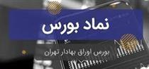 غیبت بورس تهران طولانی تر شد/ عدم توضیح مدیران غیرشفاف درباره افزایش سرمایه