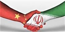 تحلیلی از آینده روابط اقتصادی ایران و چین درصورت احیای برجام