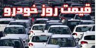 آخرین قیمت کارخانه و بازار ۲۰ خودرو با افزایش قیمت پژو ۲۰۰۸