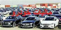 آخرین وضعیت دریافت مالیات از خودروهای لوکس / نحوه ارزش گذاری خودروها