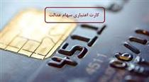 دارندگان سهام عدالت این هفته کارت اعتباری می گیرند / معادل ۶۰ درصد سهام