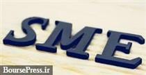 تصویب افزایش سرمایه ۳۰۰ درصدی شرکت SME از مطالبات و آورده