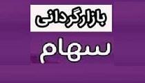 شرکت پرحاشیه بورسی با رد شایعه فروش و اعلام انتقال سهام صف خرید شد