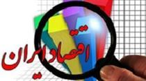 رشد اقتصادی ایران با و بدون نفت :منفی ۱.۶ و مثبت ۰.۸ درصد