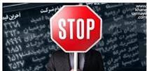 توقف ۵ نماد ، ظن دستکاری و تعلیق در دو سهم و شروع بازارگردانی یک شرکت